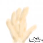 レフトの手